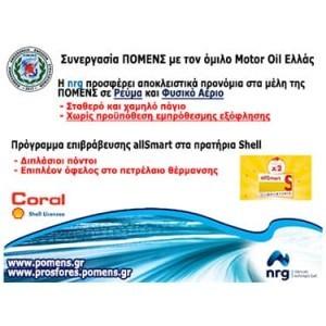 Συνεργασία ορόσημο ΠΟΜΕΝΣ - Motor Oil για όλα τα μέλη της ΠΟΜΕΝΣ!!!