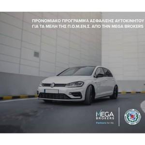 Προνομιακό Πρόγραμμα Ασφάλισης Αυτοκινήτου από την Mega brokers